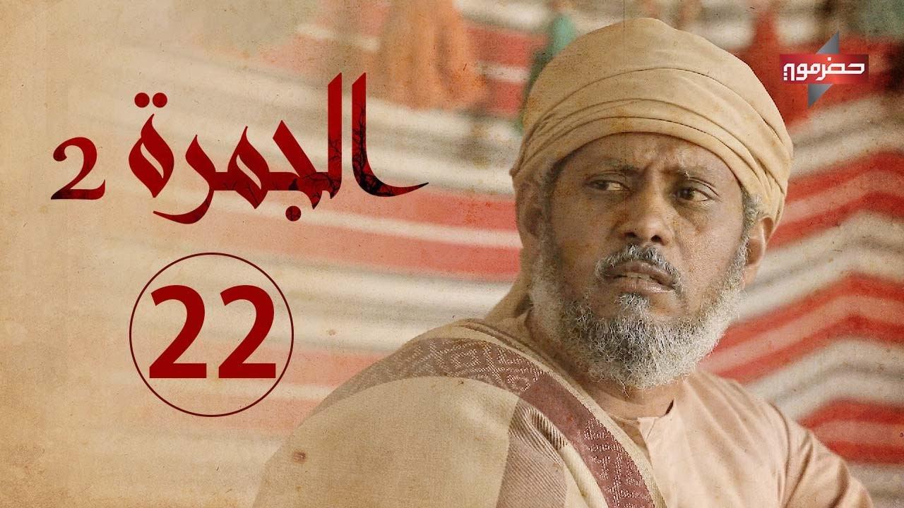 مسلسل الجمرة 2 | الحلقة الثانية والعشرون | رمضان 2021