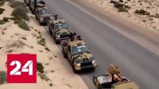 Сводки из Ливии: армия фельдмаршала Хафтара нанесла первые авиаудары по Триполи - Россия 24