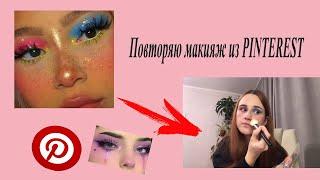 Повторяю макияж из PINTEREST Make up