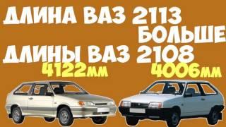 видео ВАЗ 2113 технические характеристики