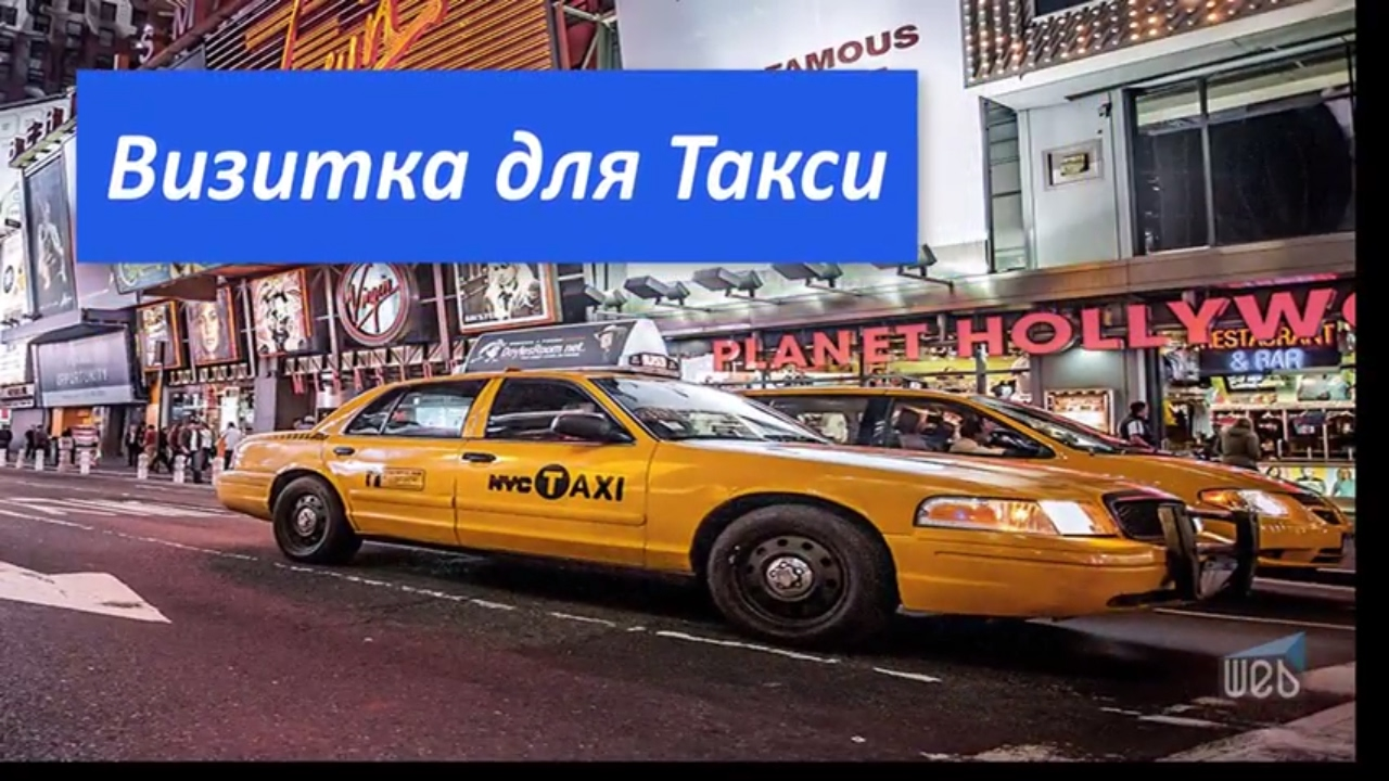 такси картинки визитки