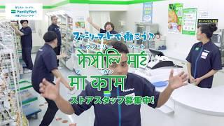 沖縄ファミリーマートのストアスタッフ募集イメージCMです。 沖縄ファミマの情報たくさん! 公式WEBサイト⇒https://www.okinawa-familymart.jp/ Facebook⇒ht...