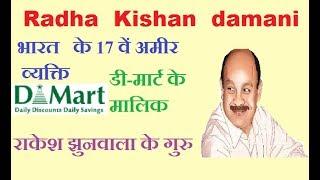Baixar Radhakishan Damani Success story [Hindi] 17th Richest Person of India
