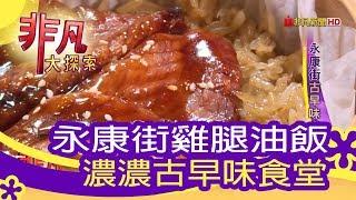 【非凡大探索】市場藏美味 - 永康街古早味食堂【1081-2集】