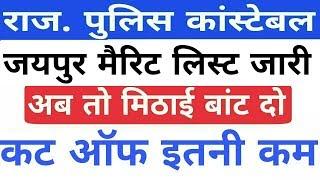 Rajasthan Police SDRF Jaipur Merit list 2018 | Rajasthan Police Result 2018 | Jaipur Merit List 2018