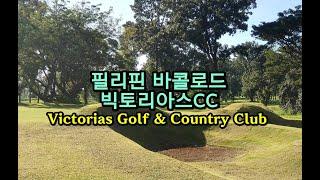 필리핀 바콜로드 빅토리아스CC 골프장 (Victoria…