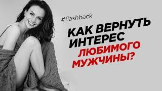 Как вернуть интерес любимого мужчины?   Светлана Керимова