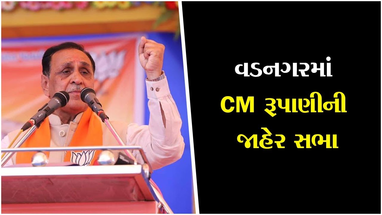CM Rupani's Public meeting in Vadnagar, Mehsana ॥ Sandesh News TV