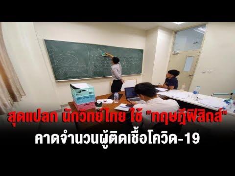 """สุดแปลก นักวิทย์ไทย ใช้ """"ทฤษฎีฟิสิกส์"""" คาดจำนวนผู้ติดเชื้อโควิด-19"""