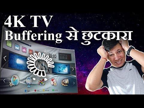 4K TV कितनी इंटरनेट स्पीड चाहिए | 4K वीडियो कहाँ से मिलेगी