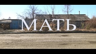 МАТЬ - трейлер HD