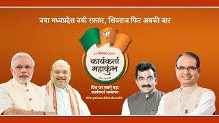 PM Modi  BJP National President Shri Amit Shah addresses  KaryakartaMahakumbh rally in Bhopal