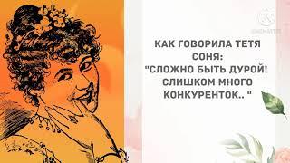 Сёма я слышал что ты женился Прикольные анекдоты дня Одесский юмор
