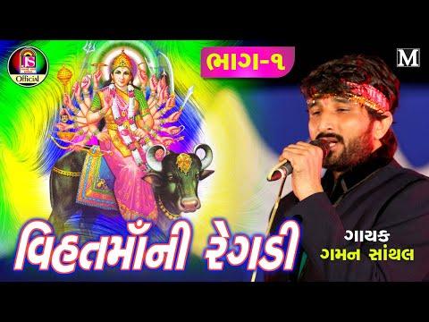 Gaman Santhal - Vihat Maa Ni Regadi - New Gujarati Song