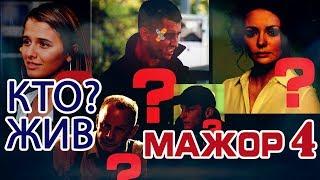 Мажор 4 - кто будет сниматься? Вика, Игорь, Катя, Пряников - кто остался?