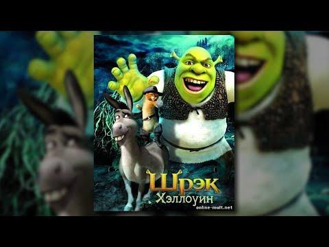 Мультфильм Шрек Хэллоуин 2010 смотреть HD