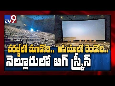 Saaho - Ramcharan to launch  'V Epiq' biggest screen theatre in India - TV9