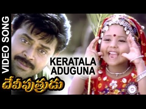Devi Putrudu Songs - Keratala Aduguna Video Song - Venkatesh, Anjala Javeri, Soundarya