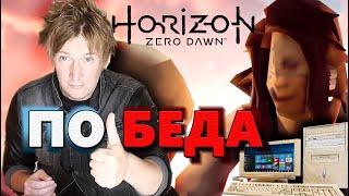 Horizon Zero Dawn ВЗОРВАЛ STEAM / ОЧЕРЕДНАЯ ПК ПОБЕДА