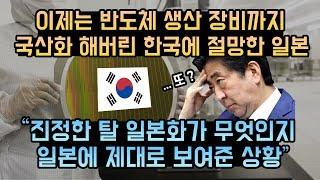 반도체 장비를 또 국산화 해버린 한국! 일본의 고민과 답 없는 수출규제