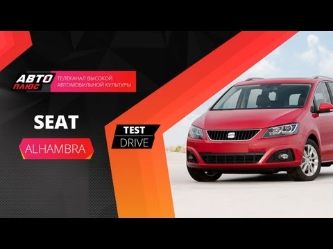 Тест-драйв Seat Alhambra (Наши тесты)