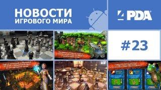 Новости игрового мира Android - выпуск 23 [Android игры]