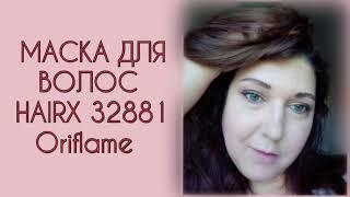 Маска для волос HairX Oriflame 32881 Мой отзыв Юлия Леонтовская