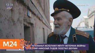 Телеканал Москва 24 исполнил мечту ветерана войны: 97-летний Николай Пудов посетил Берлин - Москва…