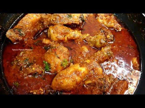 धमाकेदार तीखा Chicken Curry | Bengali Chicken Curry | Indian Chicken Curry Beginners Recipe
