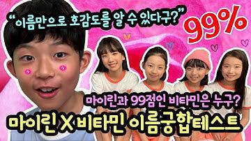 [이름궁합테스트] 이 친구는 나를 얼마나 좋아할까? 마이린과 호감도 99% 비타민 멤버 찾기 feat. 클레버TV 남상욱 | 마이린 TV