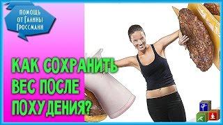 🍌 Поддержание веса после похудения 🍌 Как правильно сохранять вес?
