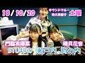 2018/10/20 STU48 の瀬戸内の胸の内 磯貝花音・門脇実優菜