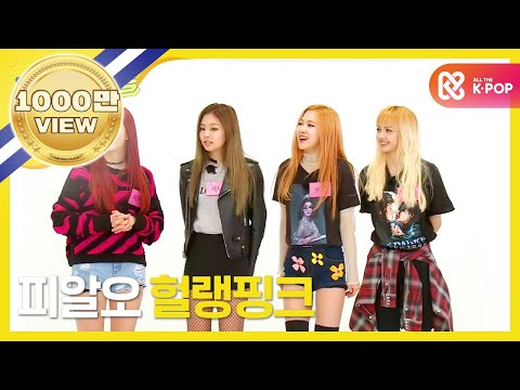 (Weekly Idol EP.277) BLACKPINK Random Play Dance FULL Ver.