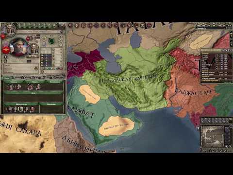 Crusader Kings 2 - Гайд для начинающих: Религии (Зороастризм)