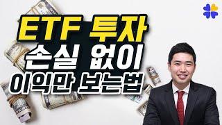 안전한 종잣돈 굴리기 ETF로 이익만드는 방법 [행복재무상담센터 오영일센터장]