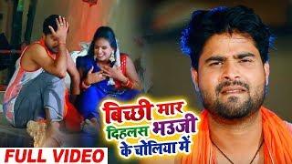HD  Lado Madhesiya का New Live Bhojpuri Song ¦ बिच्छी मार देहलस भउजी के चोलिया में
