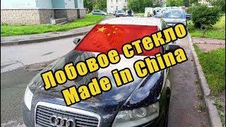 Audi A6 C6: Китайское лобовое стекло XYG. Искажение, стоимость