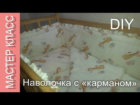 Как сшить детскую наволочку - МК / How to sew a baby pillowcase - DIY