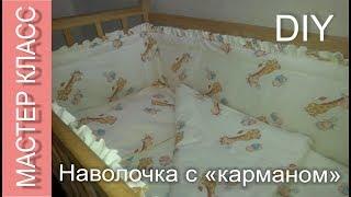 Как сшить детскую наволочку - МК / How to sew a baby pillowcase - DIY(Подробный мастер-класс по пошиву детской наволочки с карманом. Это видео поможет Вам легко и быстро сшить..., 2015-09-28T23:32:24.000Z)