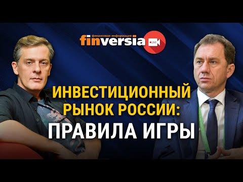 Инвестиционный рынок России: правила игры