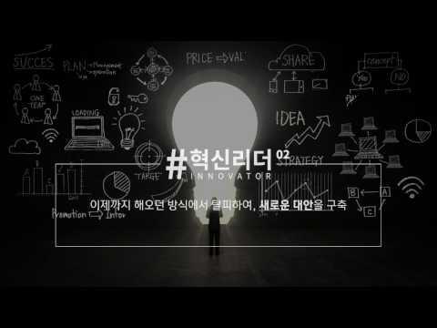 [아산나눔재단_ 파트너십 온] 3기 모집 영상