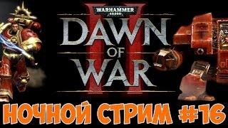 Прохождение Dawn of War 2 ночной стрим #16