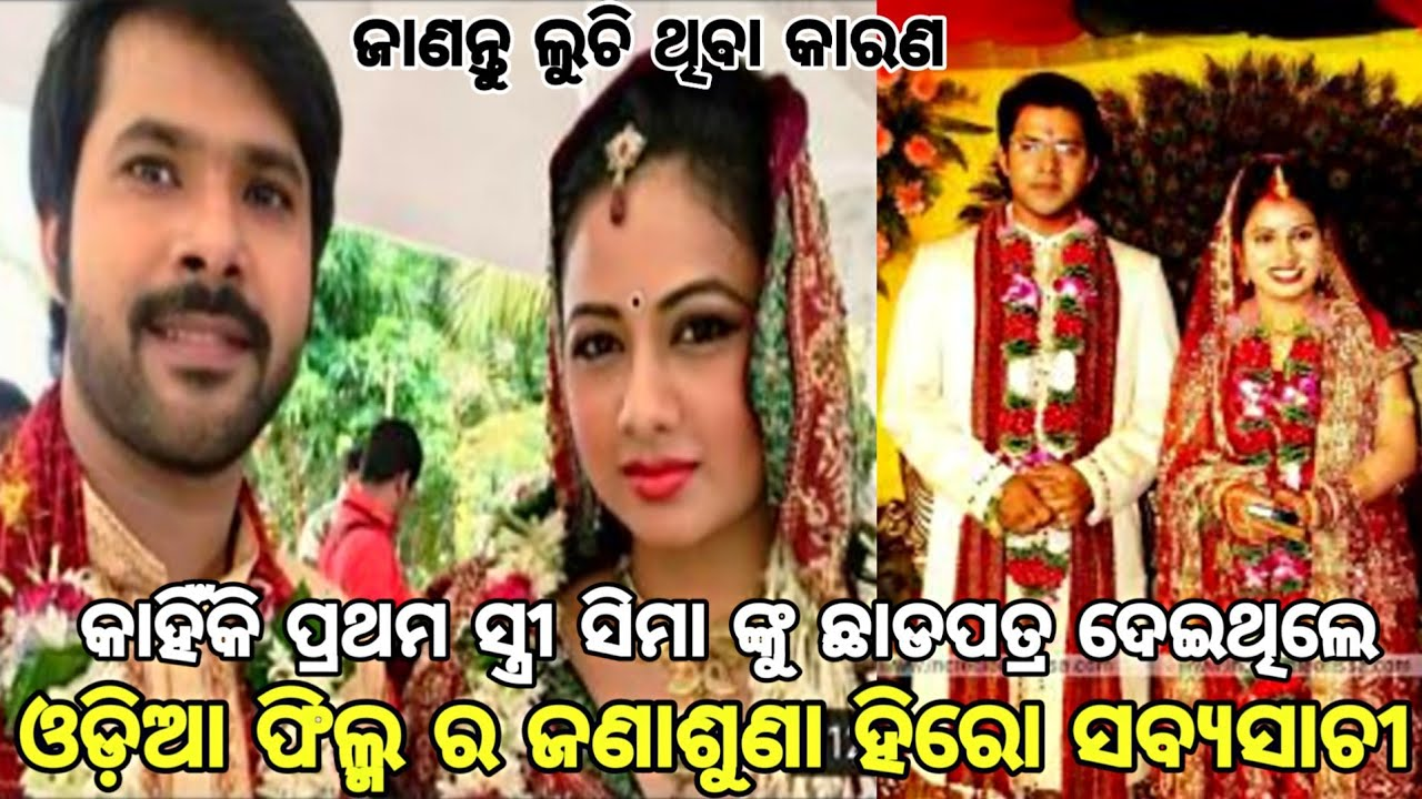 Odia Film Actor Sabyasachi Why Give Divorce 1st Wife Sima Youtube Unsee — free online private photos sharing unsee.cc. odia film actor sabyasachi why give divorce 1st wife sima
