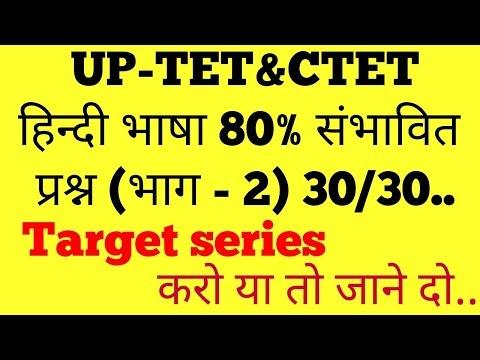 TET के हिंदी भाषा में 25+ लाए. Target your 120+(hindi bhasha)