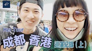 卜星慧Emily Pu -『HerTour』成都/香港演出巡迴紀錄(上)