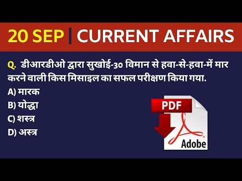 20th SEP 2019 Current Affairs | Daily Current Affairs | Current Affairs In Hindi | Fuelup Academy