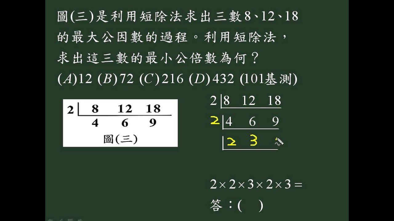 大城國中數學題目影音教學170 - YouTube
