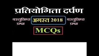Pratiyogita darpan August 2018 current affairs MCQs   PD current affairs August 2018 MCQs