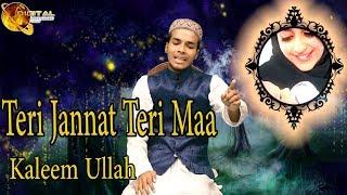 Teri Jannat Teri Maa | Kaleem Ullah | Naat | HD Video