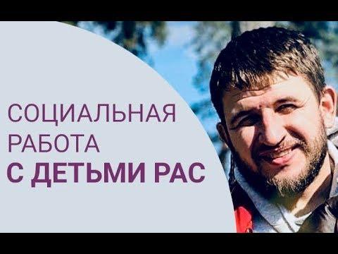 """""""Перспективные направления социальной работы с детьми РАС"""""""